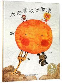 太阳想吃冰激凌/儿童时代图画书