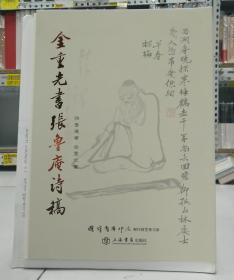 【好书不漏】 金重光签名《金重光书张鲁庵诗稿》毛边本   包邮(不含新疆、西藏)