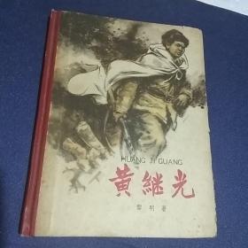 黄继光(64年二版一印精装品佳)书脊布面带插图1957年第一版1964年第一次印刷实图拍照看图购买