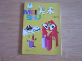 义务教育教科书 美术 五年级下册 【 2014年版 苏教版】
