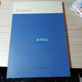 新华秘记:近代史料笔记丛刊