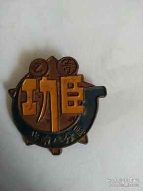 纪念章    乙等功臣   冀南八分区《1947.7.7……13278514831》