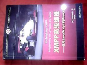 XMPP高级编程:使用JavaScript和jQuery
