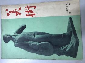 美术1965第一期