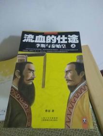 泣血的仕途:李斯与秦始皇(上)