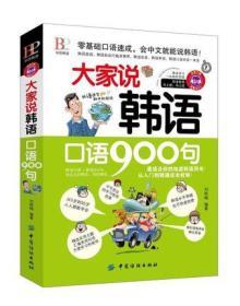 大家说韩语口语900句