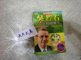 吴若石新足部健康法 无VCD  品相如图