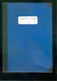 无线电(1981年第1期-1981年第12期/)16开软精装合订本