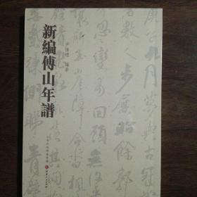 新编傅山年谱