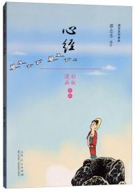 心经(漫画彩版全本)/佛学系列读本