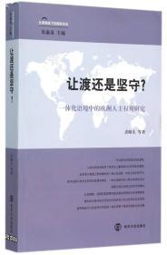 全球视域下的国际关系 让渡还是坚守?一体化语境中的欧洲人主权观研究
