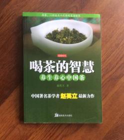 喝茶的智慧——养生养心中国茶