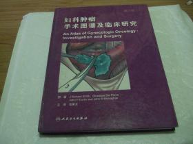 妇科肿瘤手术图谱及临床研究(第2版)