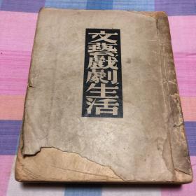 文艺·戏剧·生活(1949年3月三版)