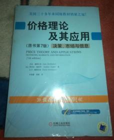 正版新书 价格理论及其应用