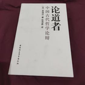 论道者:中国古代哲学论辩