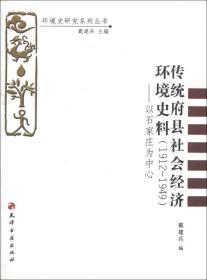传统府县社会经济环境史料