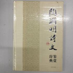中国文学名家名作鉴赏辞典系列·陶渊明诗文鉴赏辞典