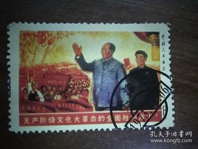 文革错版邮票珍品_无产阶级文化大革命的全面胜利!