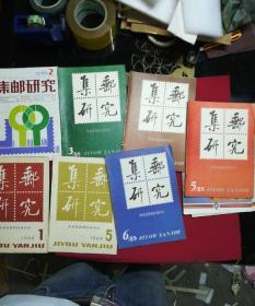 集邮研究-7册