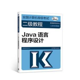 全国计算机等级考试二级教程JAVA语言程序设计2019年版