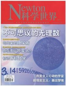 Newton科学世界/中科院科普杂志 2018年2月期刊 不可思议的无理数