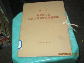 列宁 社会民主党在民主革命中的两种策略(16开函套装) 货号25-5