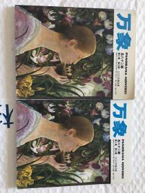 万象杂志 第八卷 第3期 (2006年6月)x22