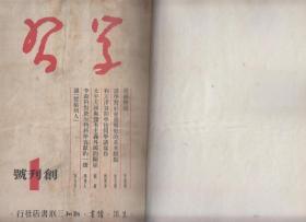 学习杂志(第一卷)(1949年创刊号-第六期 合订本)(49年精装16开本)