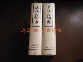 《汉语大词典》 第1卷+第2卷 两册合售