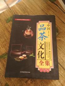 中国品茶文化全集(全彩版)