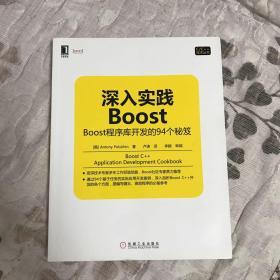 深入实践Boost:Boost程序库开发的94个秘笈