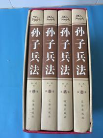 孙子兵法(精装全4册)