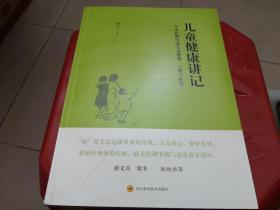 儿童健康讲记——一个中医眼中的儿童健康.心理与教育