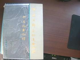 中国及邻区构造古地理和生物古地理