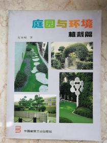 庭园与环境植栽篇