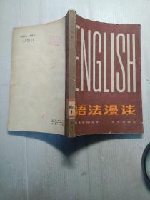 语法漫谈      英语学习丛书