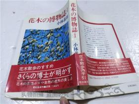 原版日本日文书 花木の博物志・I 小林义雄 株式会社青娥书房 1985年8月 32开软精装
