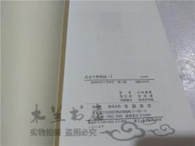 原版日本日文書 花木の博物誌・I 小林義雄 株式會社青娥書房 1985年8月 32開軟精裝
