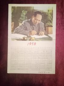 1959年日历画