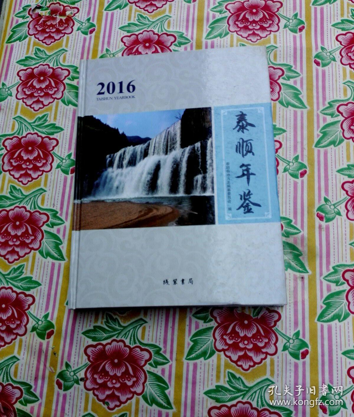 泰顺年鉴2016【品如图避免争论】