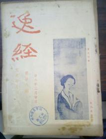 逸经文史半月刊第廿六期