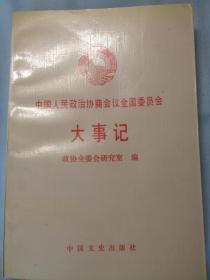 中国人民政治协商会议全国委员会      大事记