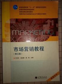 市场营销教程(第3版)