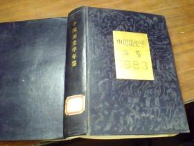 中国历史学年鉴1983年(特价3元)