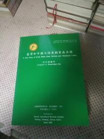 台湾和中国大陆果树害虫名录