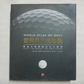 世界高尔夫地图
