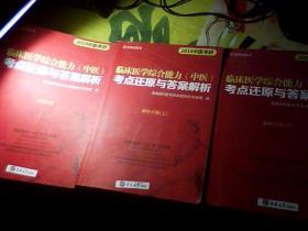 2019中医考研  临床医学综合能力(中医)考点还原与答案解析 试题分册/解析分册(上下)3本合售