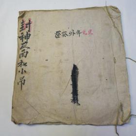 解放初期特色手写说唱戏本封神伐西全卷一册