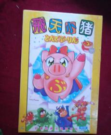 日本经典卡通系列片:飞天小猪,26碟装【未开封】